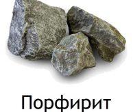 Порфирит